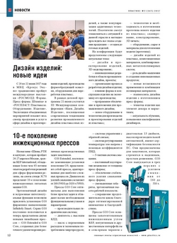 article Plastics.ru 03/2014, filiale REP Moscou